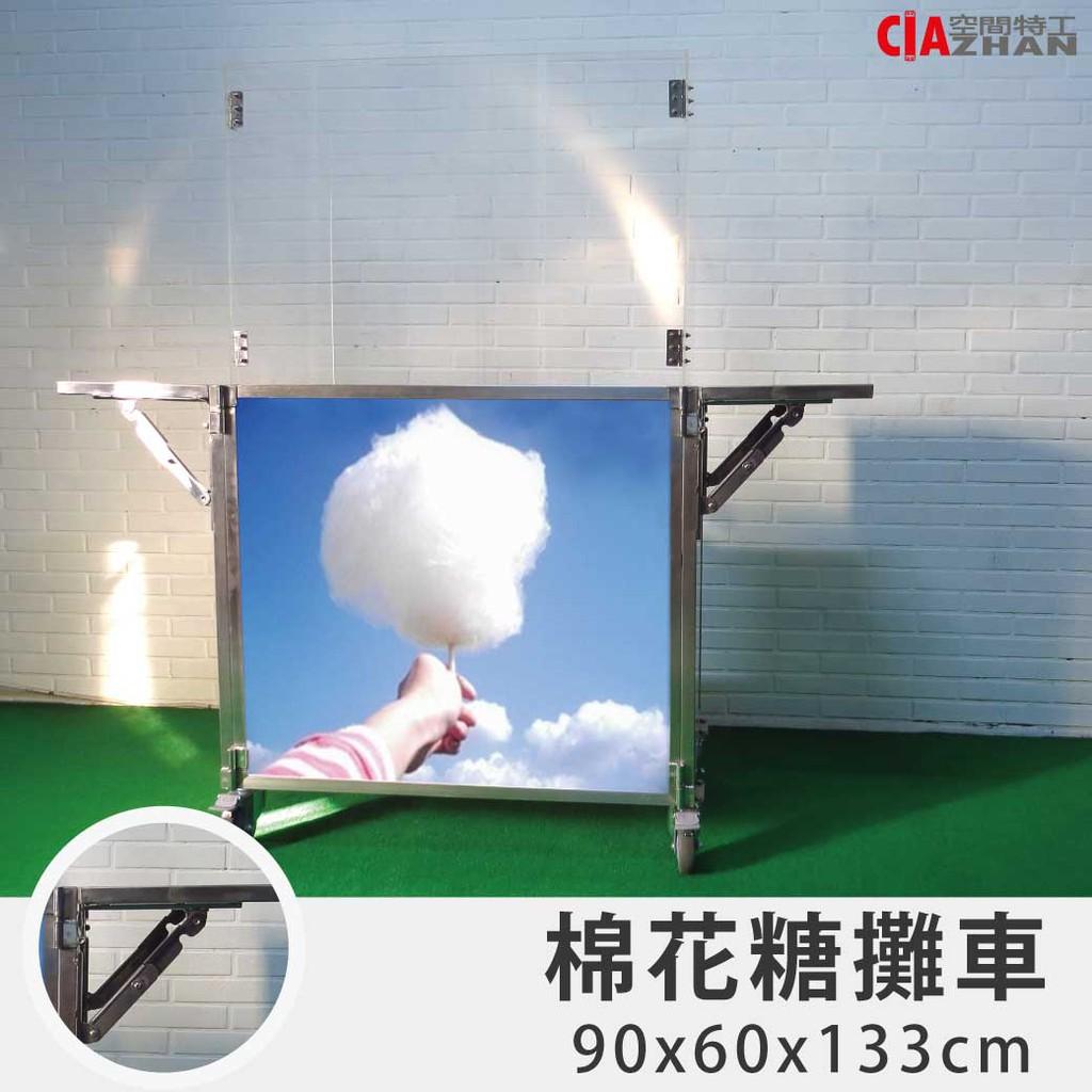 [免運]棉花糖攤車(90x60x133)【空間特工】展示餐車  不鏽鋼(平台展開達5尺 附5mm壓克力板)CAS100