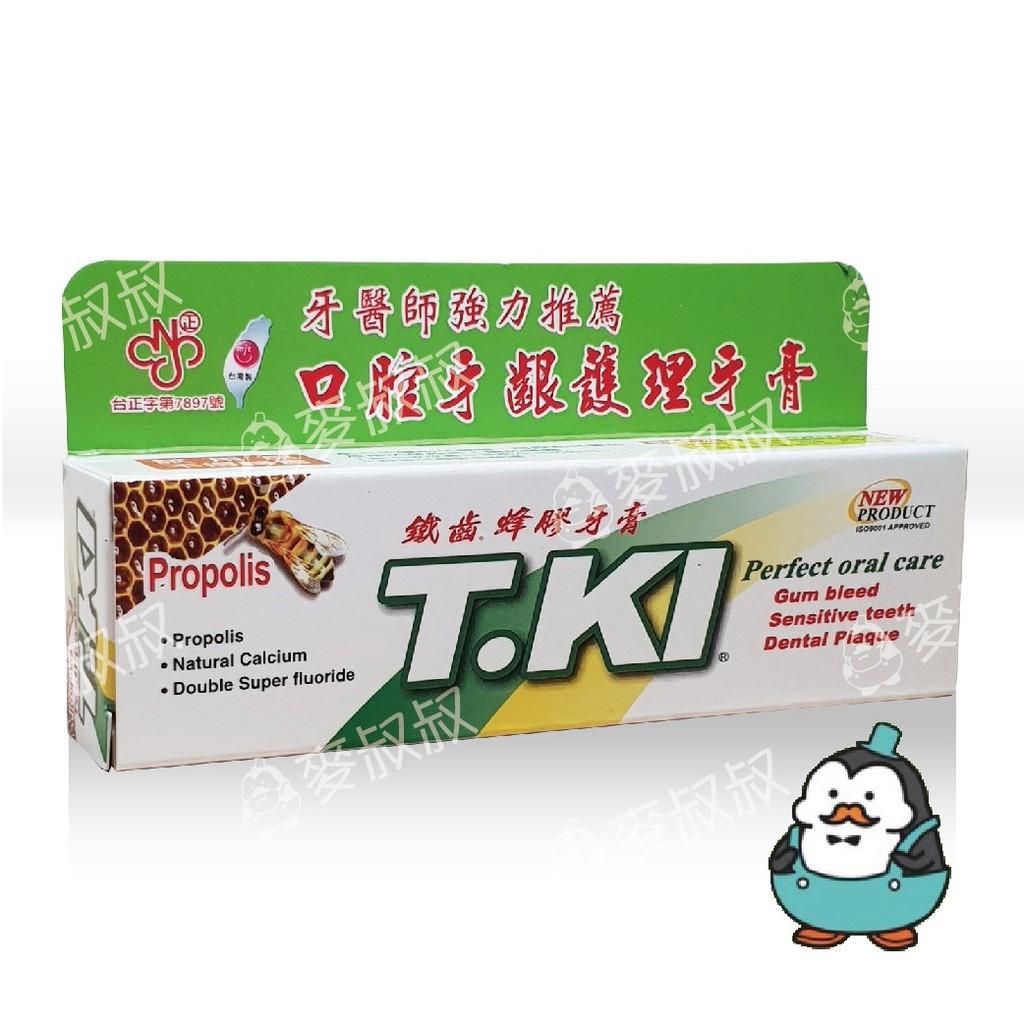 T.KI 鐵齒蜂膠牙膏 25g