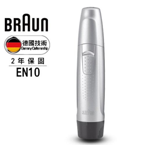 德國 BRAUN 百靈 耳鼻毛修剪器 EN10 台灣公司貨