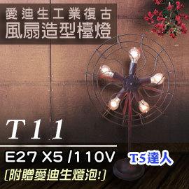 T5達人 LOFT復古工業風愛迪生燈泡 T11 創意電風扇造型檯燈台燈立燈 E27 5燈 110V 附調光旋鈕/愛迪生燈泡A19X5 裝飾燈咖啡廳臥室書房