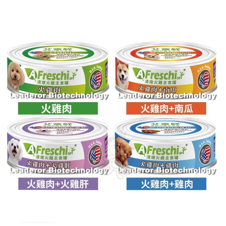 *WANG*【單罐】Freschi艾富鮮《犬用清燉火雞主食罐系列》80g 四種口味 狗罐頭