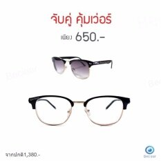 Beclear แว่นสายตาสั้น จับคู่ แว่นกันแดดสายตาสั้น -300 ทรงเหลี่ยม (ดำ-ทอง) แว่นตาสายตาสั้น กรอบแว่น
