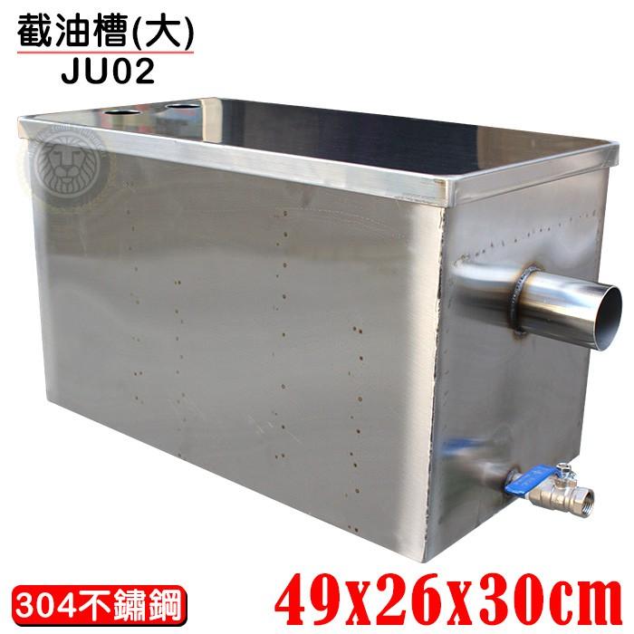 大慶餐飲設備 桌下式截油槽(大) JU02 油水分離槽 殘渣槽 過濾槽 廢水處理槽 桌下型截油槽
