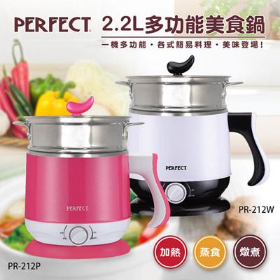 【毛毛家用】- PERFECT 2.2L多功能#316不鏽鋼美食鍋/電火鍋 PR-212 (7.5折)