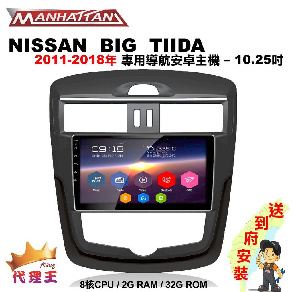 【送到府安裝】 安卓主機 NISSAN BIG TIIDA 恆溫 2011-2018 專用 10.25吋導航 影音車機
