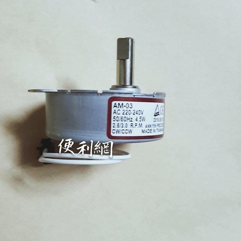 阿拉斯加循環扇 節能電扇用同步馬達 AM-03 AC220-240 4.5W 2.5/3.0 R.P.M. CW/CCW