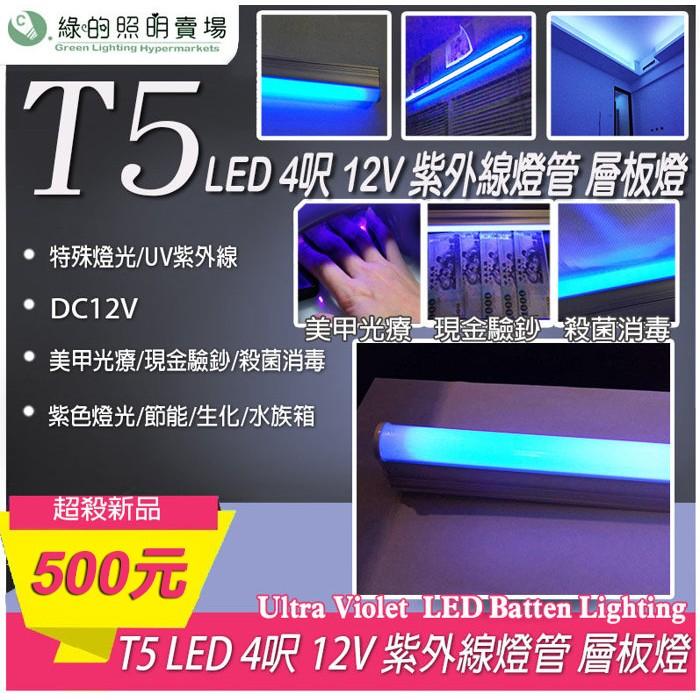 LED 12V 紫外線 螢光燈 T5 4呎 燈管 層板燈 支架燈 串接燈 殺菌消毒 衣服 水族箱 美容 裝飾 間接照明
