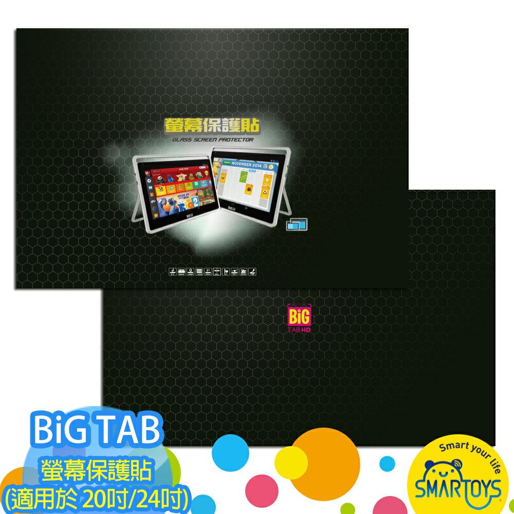 InFocus BiG TAB 大平板電視螢幕保護貼(適用於 20吋/24吋)