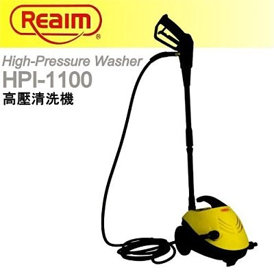 REAIM直營萊姆高壓清洗機-HPi1100