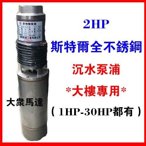 @大眾馬達~2HP*斯特爾全不鏽鋼沉水大樓專用清水揚水泵(1hp-30hp)抽水馬達
