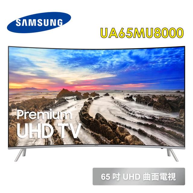 【SAMSUNG 三星】65吋超4K尊榮UHD黃金曲面電視