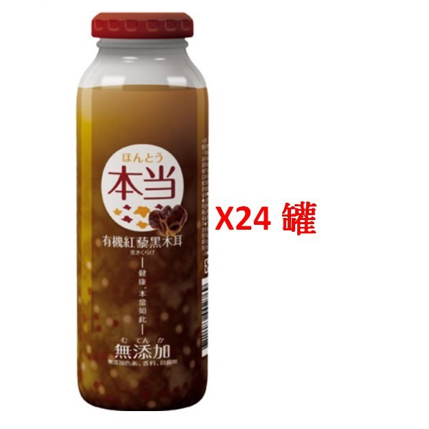 歐典 有機紅藜黑木耳露 240gx24罐 效期至2019.12.20 限量特惠 售完為止