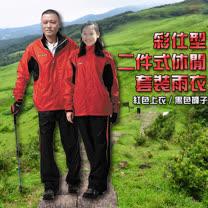 金德恩 達新牌 彩仕型二件式休閒套裝雨衣M~3XL/紅衣黑褲/附贈收納袋