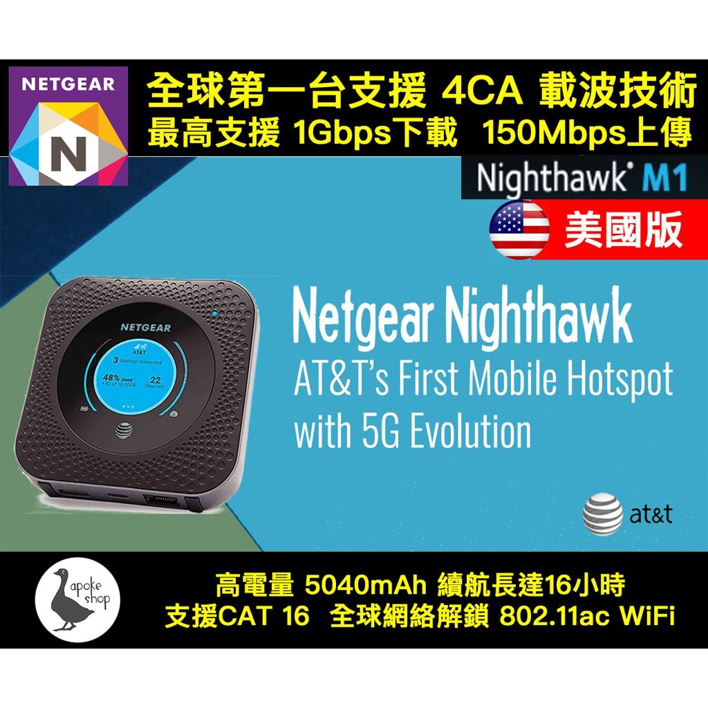 美版 Netgear M1 高速1G下載 AT&T 4G 行動網卡 wifi 分享器 網卡路由器 澳洲版 港版 美國