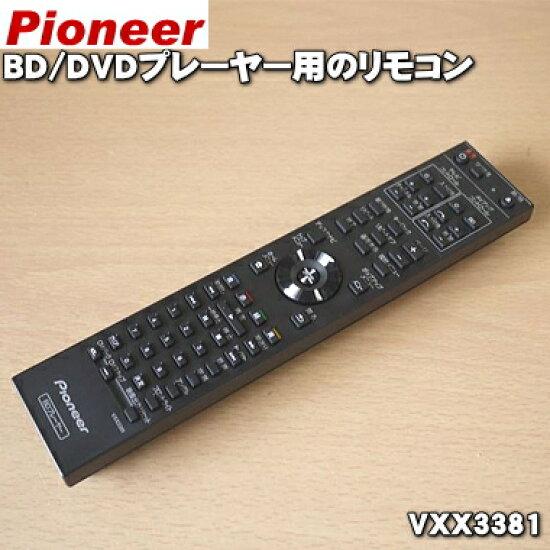 先鋒藍光光碟/DVD 播放機 BDP-430 OE 遠端 ★ 1 DENKITI
