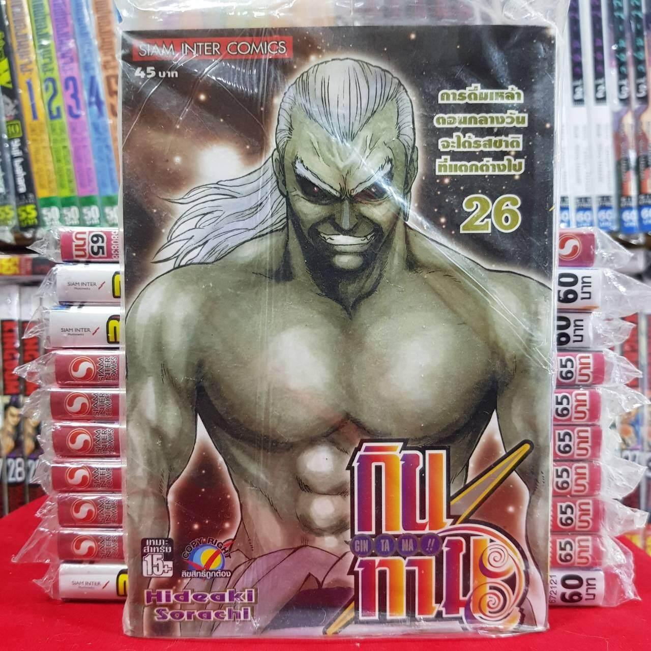หนังสือการ์ตูน GINTAMA กินทามะ เล่มที่ 26