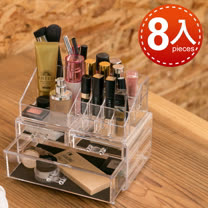 IDEA-透明壓克力雙層多格化妝品小物收納盒-8入組