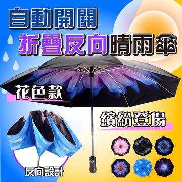 專利第四代-自動開關反向摺疊晴雨傘 8骨花色款(2入)