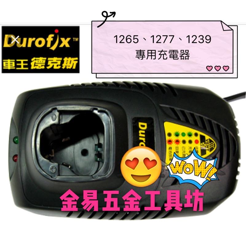 現貨 車王 德克斯 12V充電器 現貨 不用等 保固 RI1265 RI12652 RI1277 RI1239適用