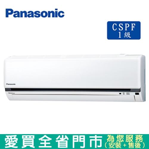 Panasonic國際7-9坪CS-K50BA2/CU-K50BHA2變頻冷暖空調_含配送到府+標準安裝 【愛買】