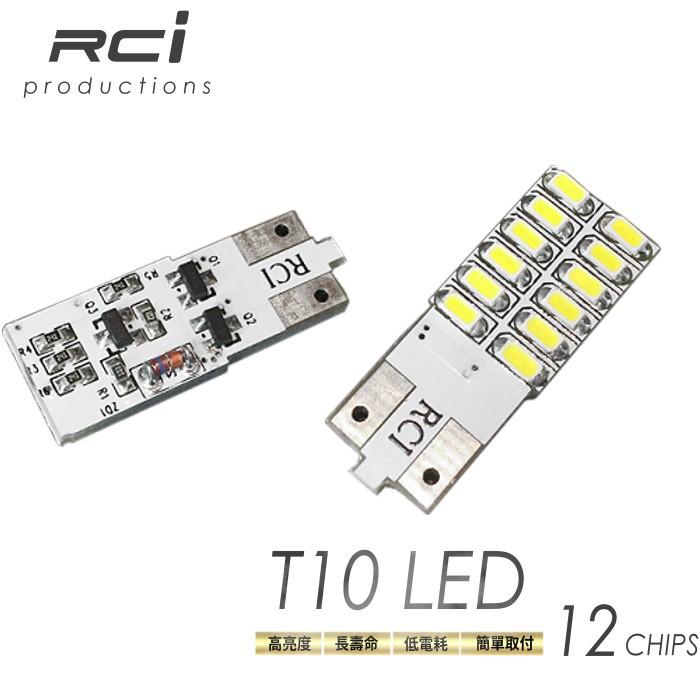LED t10 側發光 高亮度晶片 單面設計 車廂燈 車門燈 車內燈 牌照燈 行李廂燈