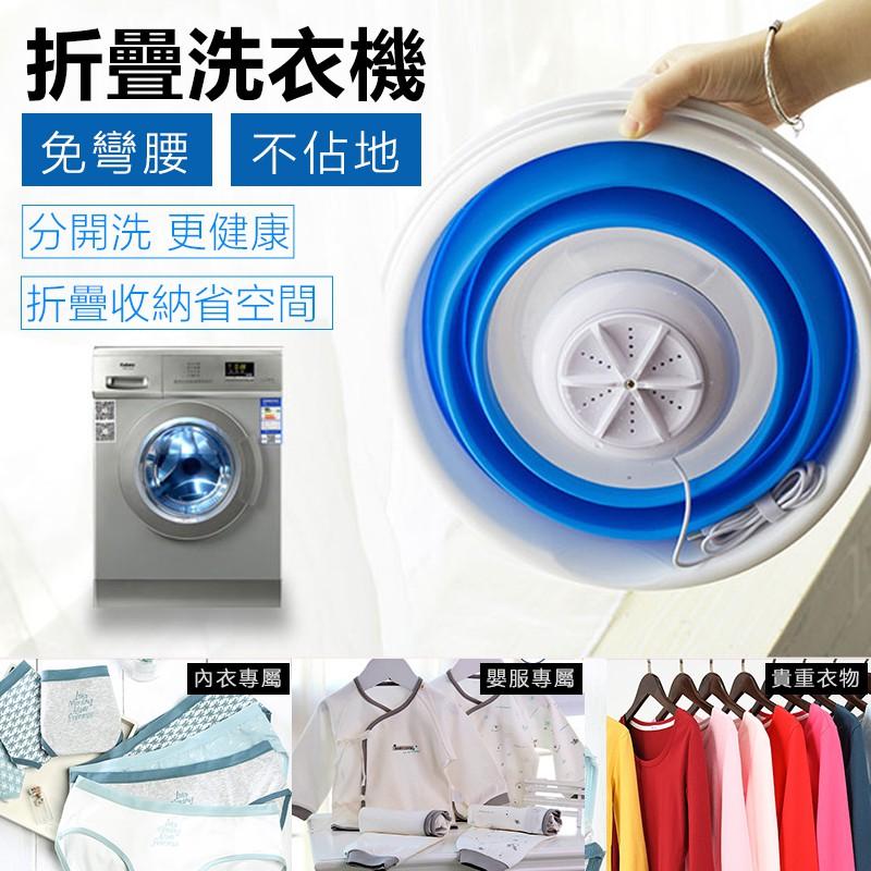 洗衣機 攜帶式洗衣機 洗衣桶 折疊桶 渦輪超聲波洗衣機 家用便攜旅行懶人洗衣器攜帶式  USB充電抖音同款