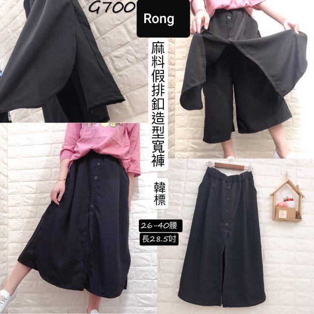 🔰現貨🔰韓國 假兩件式 寬褲裙 寬褲