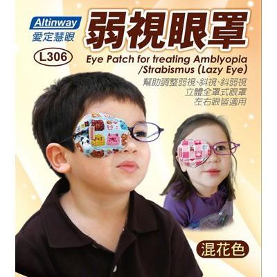 [本月優惠送贈品] Altinway弱視眼罩 兩個裝 戴在眼鏡片上 幫助調整 弱視 斜視 兒童專用 L306