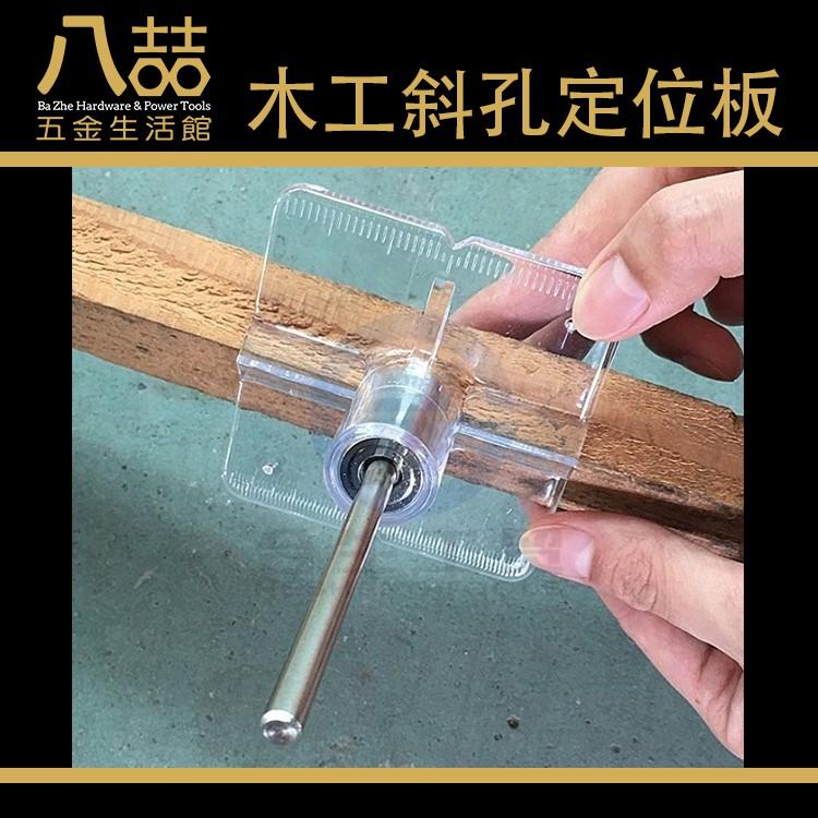 木工斜孔定位器  鑽洞電動工具斜孔定位器 隱藏式鑽孔器直孔 二用 木榫專業 開孔 打孔 鑽孔 定位器 木工工具