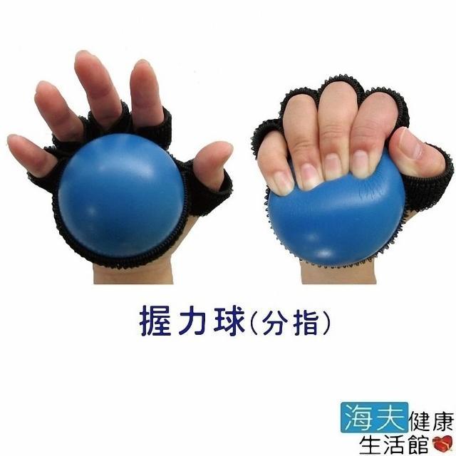 【海夫健康生活館】日華 握力球 手部復健使用 銀髮族用品 舒壓球(ZHCN1816)