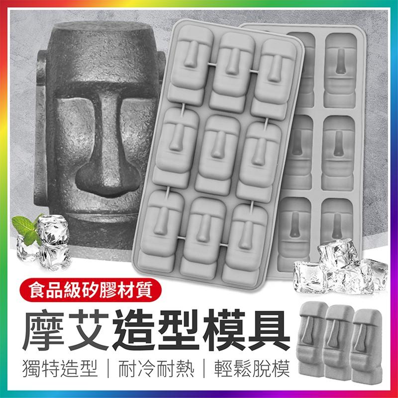 『搞怪無罪!創意造型』摩艾造型模具 摩艾製冰盒 摩艾模具 矽膠製冰盒 矽膠模具 石膏模 香磚模 冰塊模 皂模
