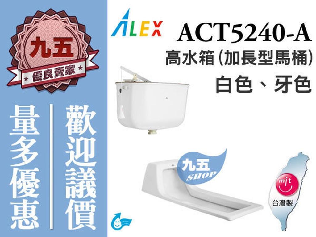 『九五居家』ALEX電光牌ACT5240-A 加長型蹲式馬桶 《蹲便+高水箱附零件 台製》