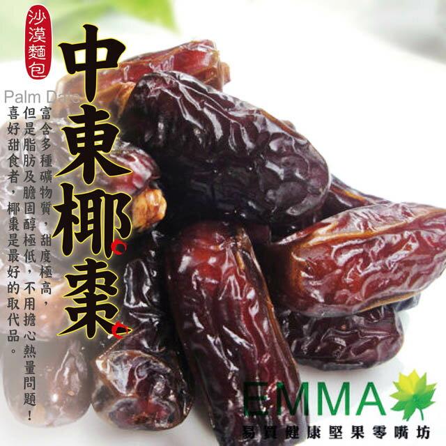 【中東椰棗】600g/1包 有籽《易買健康堅果零嘴坊》