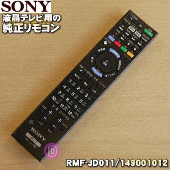 索尼液晶電視 (BRAVIA、 BRAVIA KD-84 X 9000、 KDL 32HX750、 KDL 40HX750、 KDL-40HX850、 KDL-46HX750、 KDL-46HX850 和 KDL-55HX750 為原始的遠端 (無線遙控) ★ 一 DENKITI