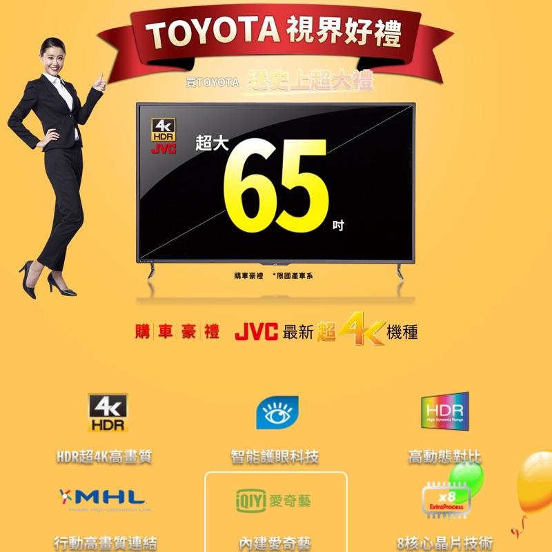 toyota購車禮~JVC 65吋 4K 無邊框電視(兌換券)