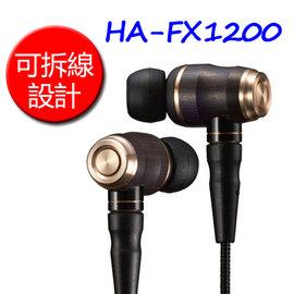 JVC HA-FX1200 樺木機殼 雙混合調音墊 木製吸振環☆憑發票保固一年☆送絨布袋