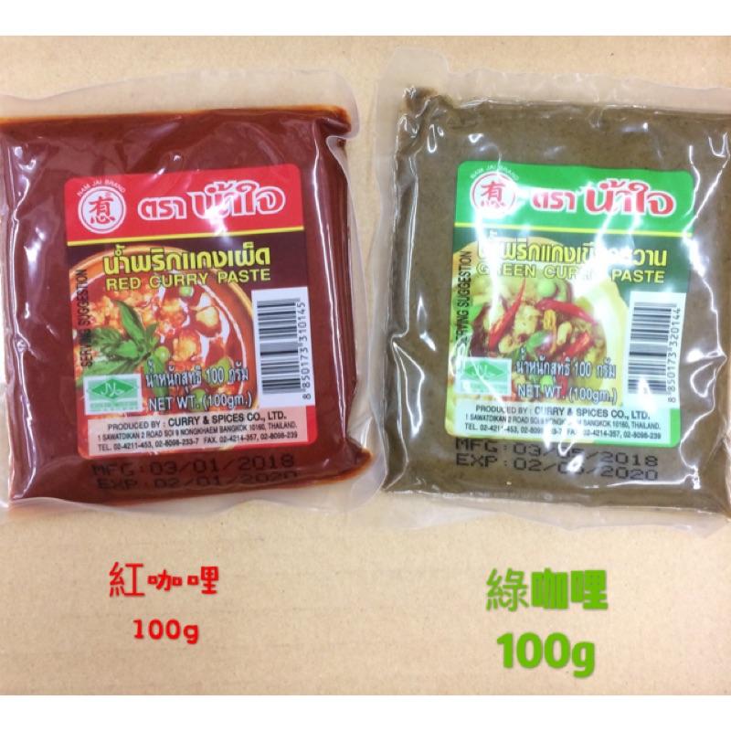 泰國🇹🇭 有心紅咖哩/綠咖哩/100g ❤️買8罐1包腰果❤️