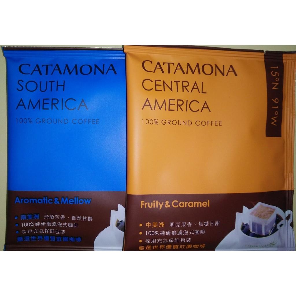 CATAMONA 卡塔摩納濾掛咖啡(中美洲南美洲兩種風味)