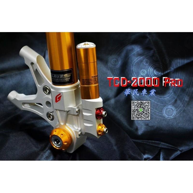GJMS前叉TCD-2000 PRO