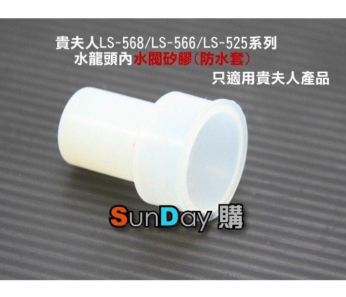 [SunDay購]貴夫人萃取機LS-566/568系列水龍頭耗材 - 水閥矽膠