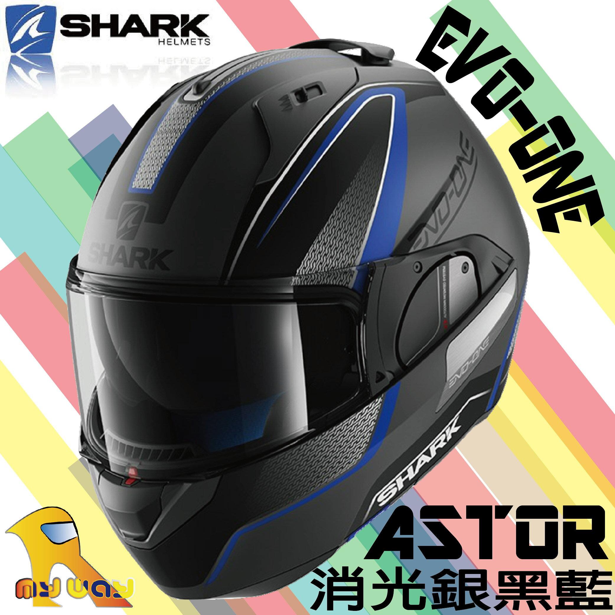 ~任我行騎士部品~SHARK EVO-ONE ASTOR 消光銀黑藍 內藏鏡片 可樂帽 汽水帽 可掀式安全帽