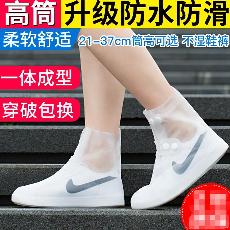 高筒鞋套防水雨天男女防雨下雨加厚防滑耐磨底兒童學生矽膠雨鞋套