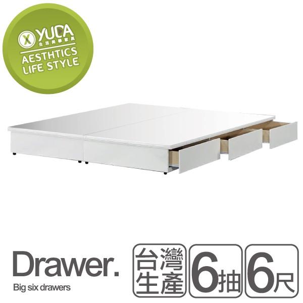 【YUDA】純白色 大6抽屜床底 (木心板製全六分全封底) 堅固耐用 6尺 雙人加大 床底/床架/床檯