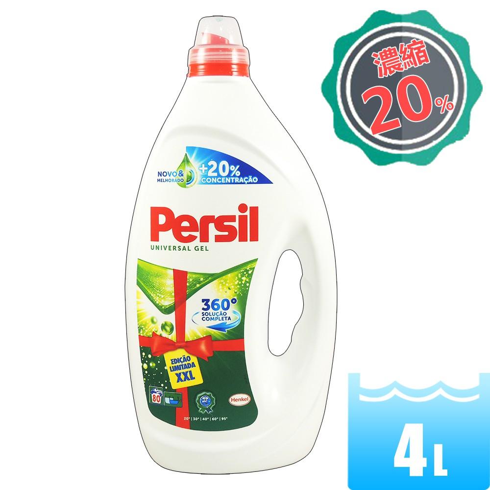 郊油趣 Persil 酵素 洗衣精 4L 最新配方 (不會有臭味) 超濃縮 80杯 非 寶瀅 公司貨 酵素洗衣精