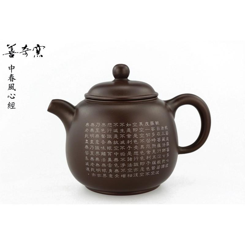 【善奇窯】~鶯歌本土茶壺~中春風心經茶壺/ 紫泥朱泥/ 350cc