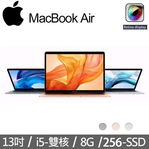 Apple 蘋果 MacBook Air 13.3吋 256G 8G記憶體 筆電(2018新機)