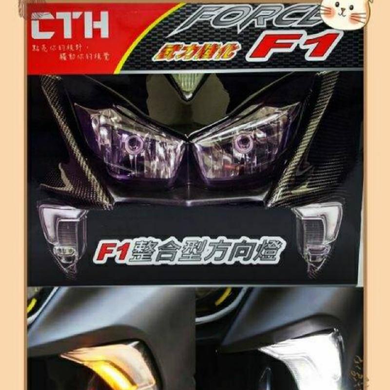 CTH F1 FORCE 整合式方向燈 方向燈 霧燈 小魚眼  輔助燈 LED方向燈