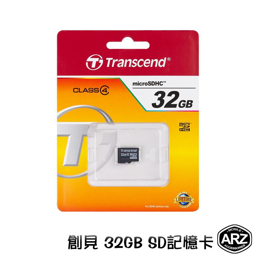 Transcend 創見 32GB Micro SDHC 記憶卡 SD小卡 32G TF卡 Class4 記憶卡 ARZ
