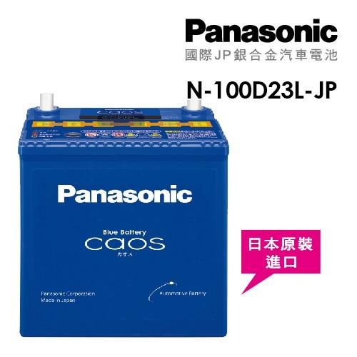 Panasonic 國際牌 JP日本銀合金N-100D23L 車用電瓶 含安裝