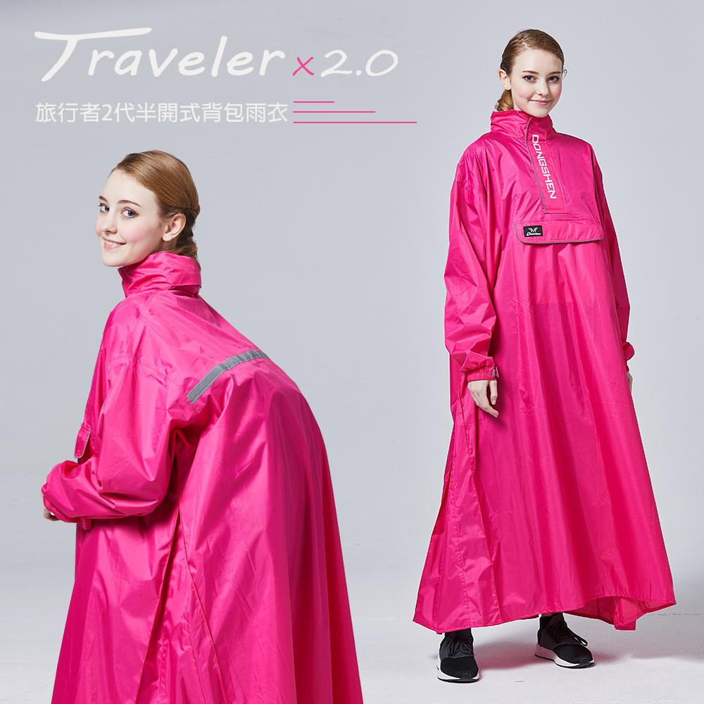 旅行者2代半開式背包雨衣-桃紅色
